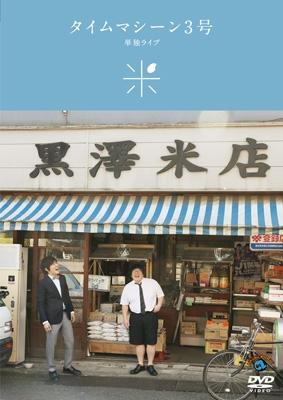 タイムマシーン3号単独ライブ「米」