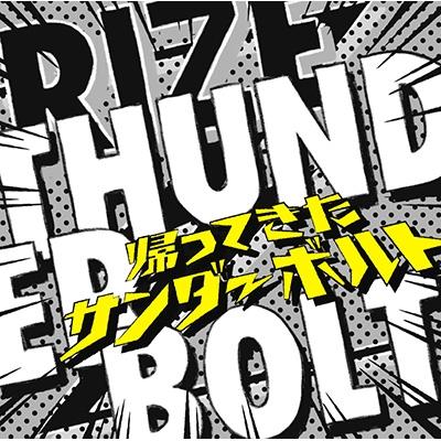 THUNDERBOLT〜帰ってきたサンダーボルト〜【初回生産限定盤】(+Blu-ray)
