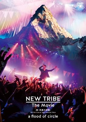 NEW TRIBE The Movie -新・民族大移動-2017.06.11 Live at Zepp DiverCity Tokyo (DVD)【期間限定生産盤】