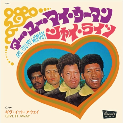 Are You My Woman / Give It Away 【HMV record shop 渋谷 3周年記念限定盤】