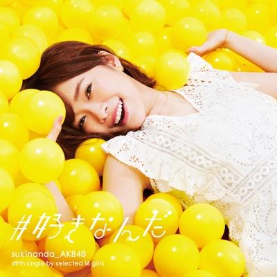 #好きなんだ 【Type A 初回限定盤】(+DVD)