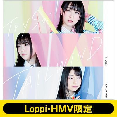 《Loppi・HMV限定 マフラータオル付きセット》 TAILWIND 【初回生産限定盤】(+Blu-ray)