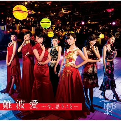 難波愛〜今、思うこと〜【初回限定盤 Type-N】(+DVD)