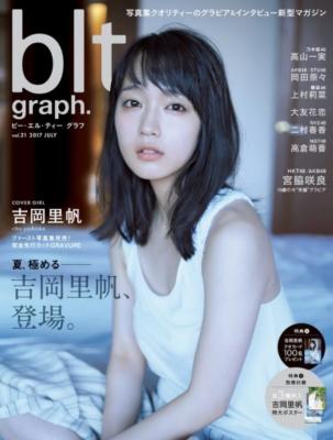 Blt Graph.(ビー・エル・ティ-グラフ)Vol.21 東京ニュースMOOK