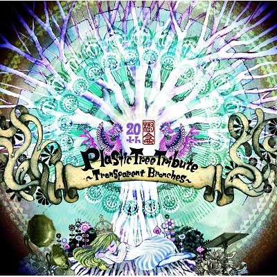 Plastic Tree Tribute〜Transparent Branches〜