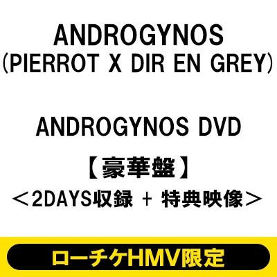 《ローチケHMV限定販売》 ANDROGYNOS DVD【豪華盤】<2DAYS収録 +特典映像>