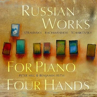 ストラヴィンスキー:ペトルーシュカ、ラフマニノフ:6つの小品、チャイコフスキー:50のロシア民謡より ピーター・ヒル、ベンジャミン・フリス(ピアノ連弾)