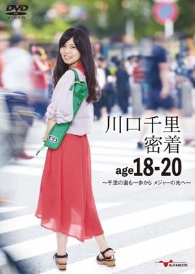 川口千里 密着age18-20 〜千里の道も一歩から メジャーの先へ〜(DVD2枚組)
