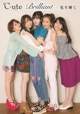 ℃-ute ラスト写真集 『 Brilliant -光り輝く 』