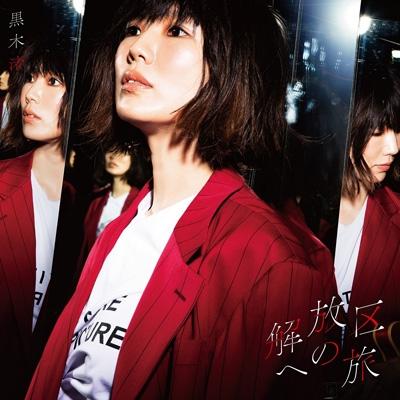 解放区への旅 【初回限定盤A】 (+DVD)