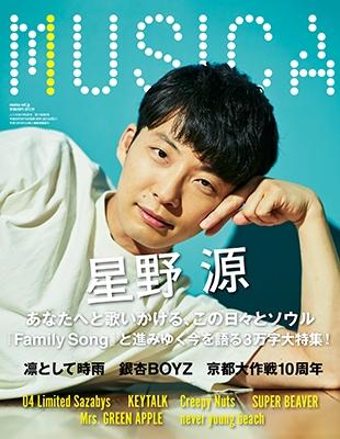 MUSICA (ムジカ)2017年 9月号