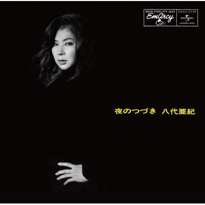 夜のつづき 【SHM-CD】