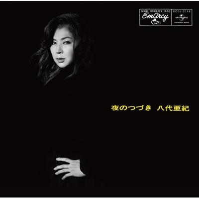 夜のつづき 【生産限定盤】(アナログレコード)