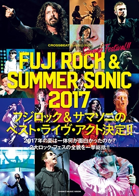 CROSSBEAT Special Edition FUJI ROCK & SUMMER SONIC 2017 シンコーミュージックムック