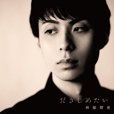 だきしめたい (デラックス盤)(+DVD)