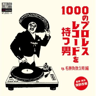 1000のプロレスレコードを持つ男ep.名勝負数え唄編 (7インチアナログレコード)