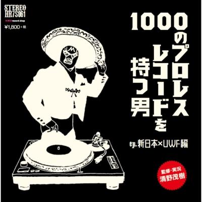 1000のプロレスレコードを持つ男ep.新日本×UWF編 (7インチアナログレコード)