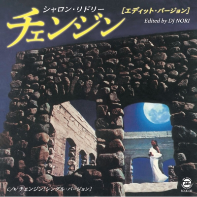 Changin'(Edit Version)/ Changin'(Single Version) (7インチアナログレコード)