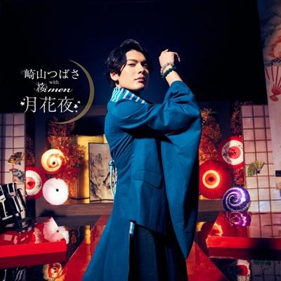 月花夜 【MUSIC VIDEO盤】(+DVD)