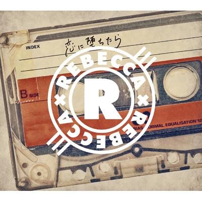 恋に堕ちたら 【初回限定盤】(3CD+DVD)