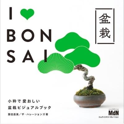 I LOVE盆栽
