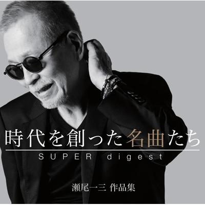 時代を創った名曲たち 〜瀬尾一三作品集 SUPER digest〜