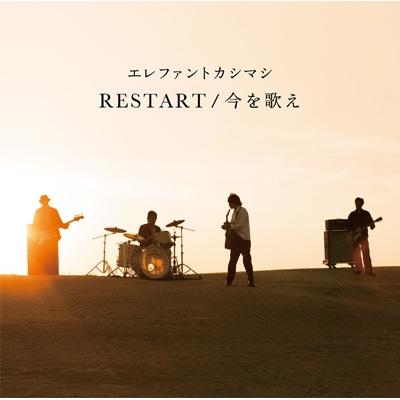 RESTART / 今を歌え 【初回限定盤】(2CD+DVD)