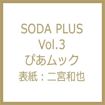 SODA PLUS Vol.3 ぴあムック