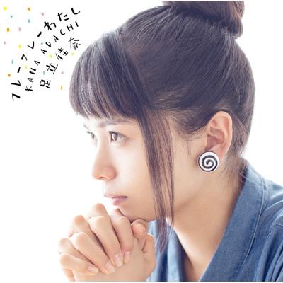 フレーフレーわたし 【初回生産限定盤】(+Blu-ray)