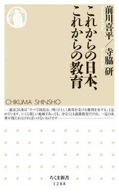 【新書】 前川喜平 / これからの日本、これからの教育 ちくま新書