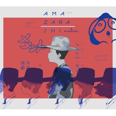 地方都市のメメント・モリ 【初回生産限定盤B】(2CD+DVD)