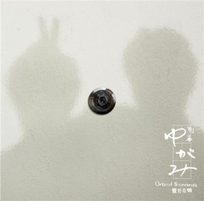 フジテレビ系ドラマ 木曜劇場「刑事ゆがみ」オリジナルサウンドトラック