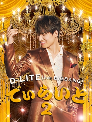 D-LITE 2 (CD+2DVD)