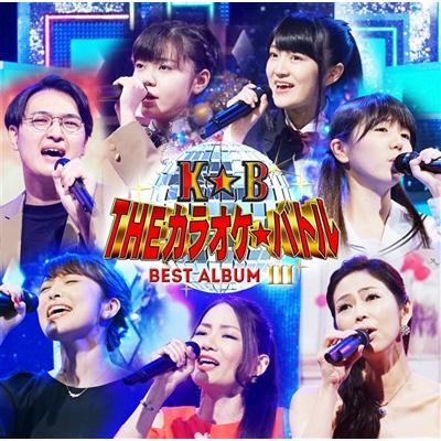 テレビ東京系 「THEカラオケ★バトル」 BEST ALBUM III