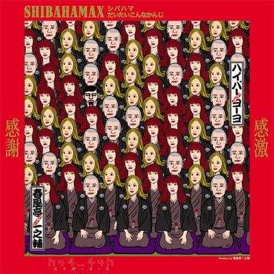 SHIBAHAMAX〜シバハマだいたいこんなかんじ