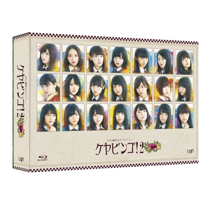 Zenryoku!Keyakizaka46 Variety Keyabingo! 2 Blu-Ray Box