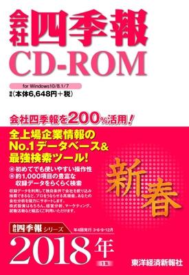 会社四季報CD-ROM 2018年1集 新春号