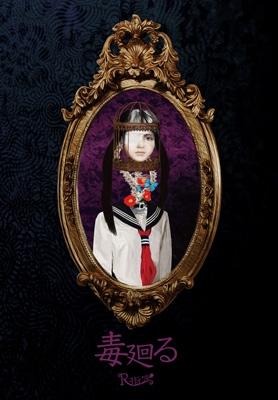 毒廻る 【初回限定盤】(+DVD)
