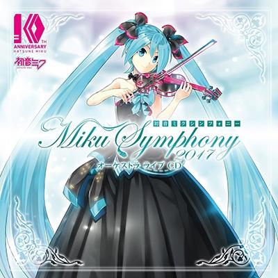 初音ミクシンフォニー 〜Miku Symphony 2017〜オーケストラ ライブCD