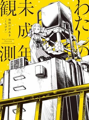 わたしの未成年観測 【初回生産限定盤 豪華デジパック仕様】(CD+コミック)