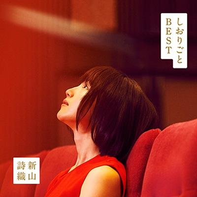 Shiori Goto -Best-