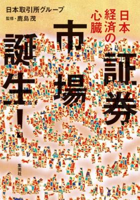 【単行本】 日本取引所グループ / 日本経済の心臓 証券市場誕生!格安通販 渋沢栄一 大河ドラマ 青天を衝け 書籍 通販 動画 配信 見放題 無料