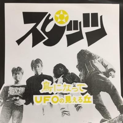 80年代ジャパニーズ・インディーズ 中古セール (record shop渋谷:2017年12月9日実施)