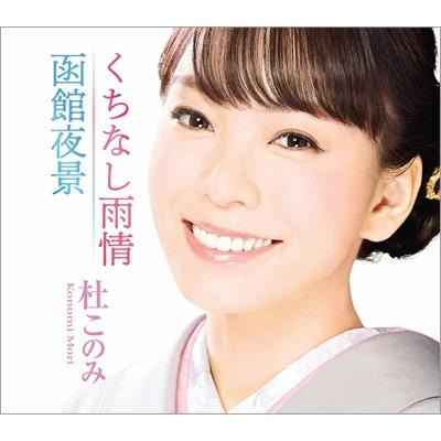 くちなし雨情 / 函館夜景 (ホワイト盤)