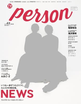 TVガイドPERSON(パーソン) VOL.65