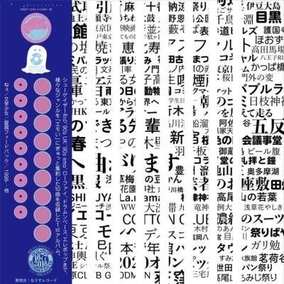 『         』 【完全限定盤】(レッドマーブル・ディスク仕様/アナログレコード)