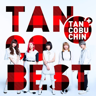 TANCOBEST 【TYPE-B 初回生産限定】 (CD+特典CD)