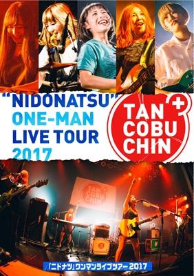 「ニドナツ」 ワンマンライブツアー2017
