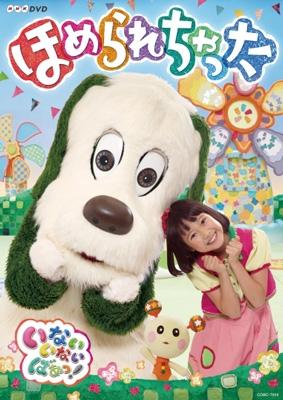 【DVD】 NHK DVD: : いないいないばあっ! ほめられちゃった 送料無料