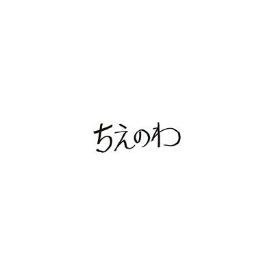 ちえのわ feat.峯田和伸
